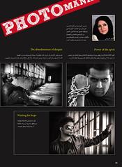 -         (Aziz J.Hayat   ) Tags: love magazine july kuwait juli   aziz q8  shaima photomania          samera           abwab            jhayat   almesbah alkhekfa