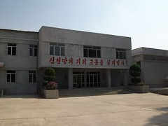 Sinchon Atrocities Museum Administration Building (Ray Cunningham) Tags: tourism museum del war republic humanity massacre south united north korea tourist peoples american murder states mass imperialism genocide democratic province nations norte crimes koreanwar sinchon corea dprk atrocities koryo imperialist fatherland aggressors koreanconflict sinchun    theforgottenwar raycunningham hwanghae zaruka raymondkcunninghamjr raymondkcunninghamjr