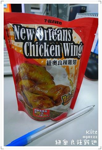090122紐奧良辣雞翅0.jpg