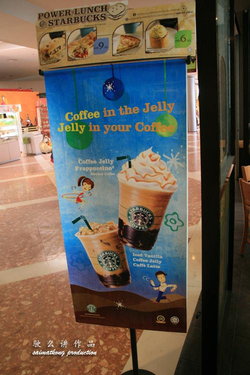 Starbucks Coffee Jelly Frappuccino
