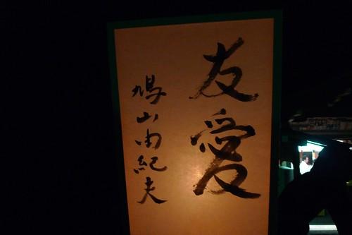 鳩山由紀夫(政治家)