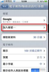 iPhone 3Gs 設定2