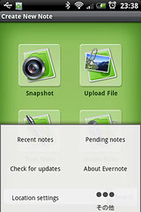 Evernoteアプリのβ版が登場!