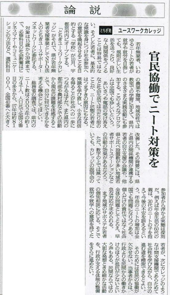 ワークカレッジの新聞記事2