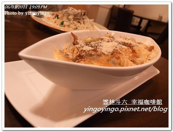 雲林斗六_幸福咖啡館20110603_R0029680