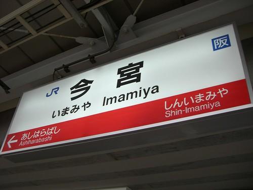 今宮駅/Imamiya station