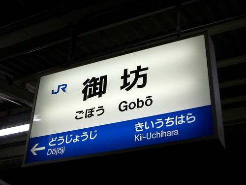御坊駅/Gobo station