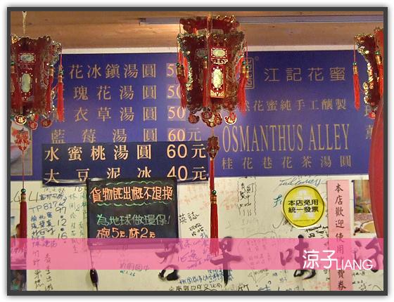 桂花巷花茶湯圓04