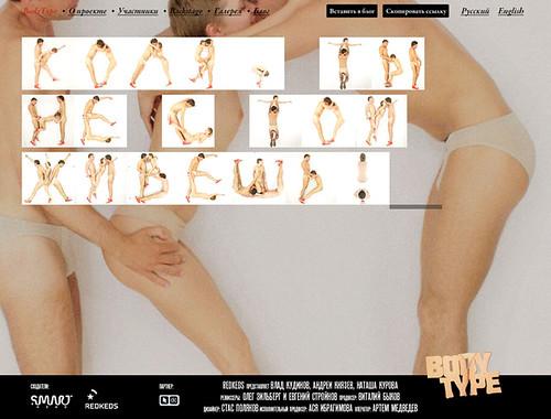 bodytype_screen