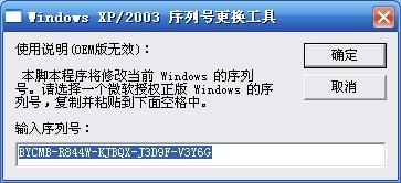 XP正版验证器下载