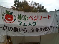 Vegefes@yoyogi park