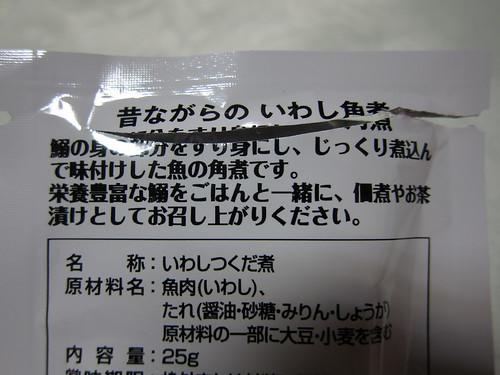 長崎名産・昔ながらの鰯角煮こつぶちゃん