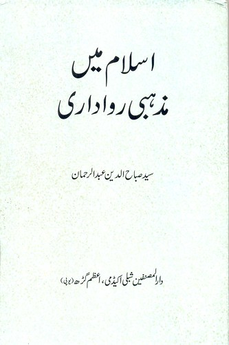 Islam_mein_Mazhabi_Rawadari