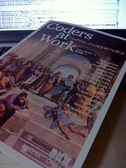 「Coders at Work プログラミングの技をめぐる探求」いただきました!
