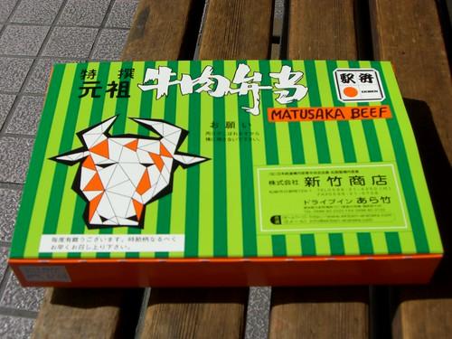 元祖牛肉弁当/Matsusaka-beef Bento