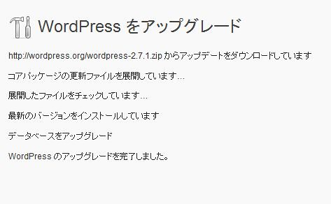 WordPressのアップグレード by you.