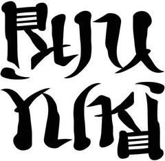 """""""Ryu"""" & """"Yuki"""" Ambigram"""