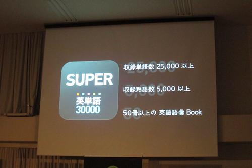 「Super 英単語 30000」発売記念イベント