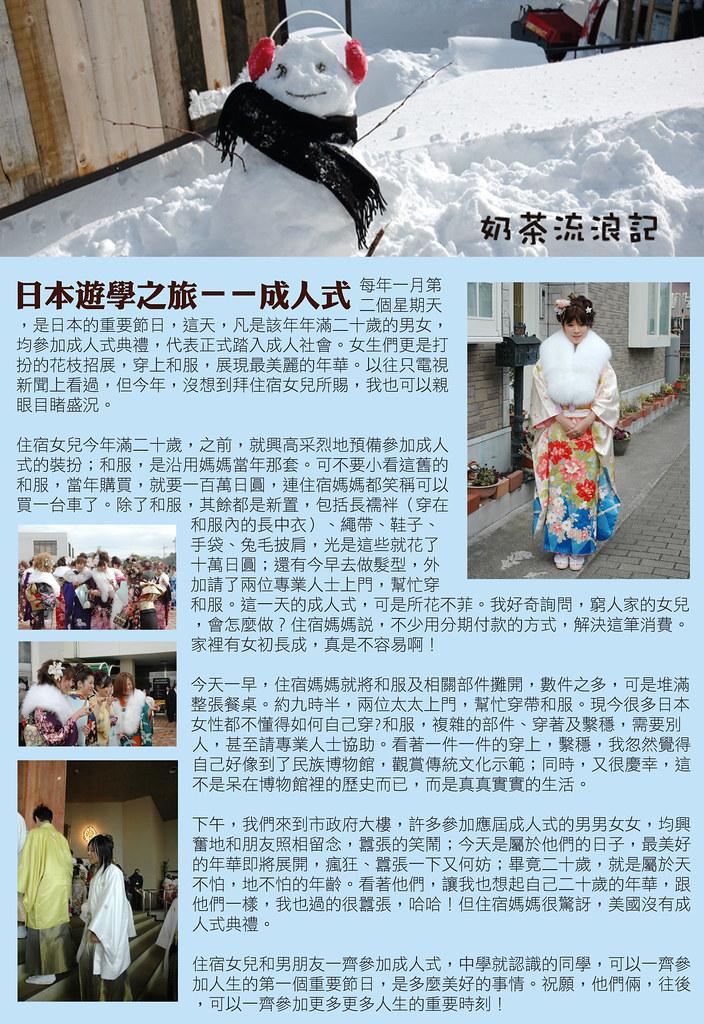 日本遊學之旅--成人式