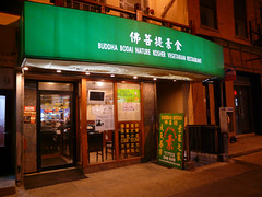 Buddha Bodai Nature Kosher - Mott Street, Chinatown, NY by k::snyder, on Flickr