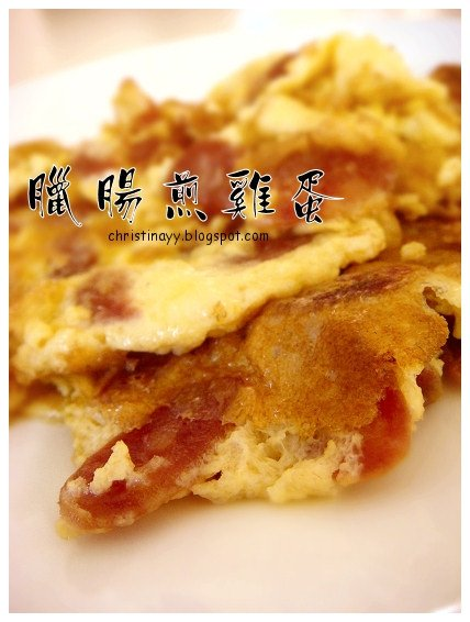 Home-Cooking: Chinese Sausage Omelette