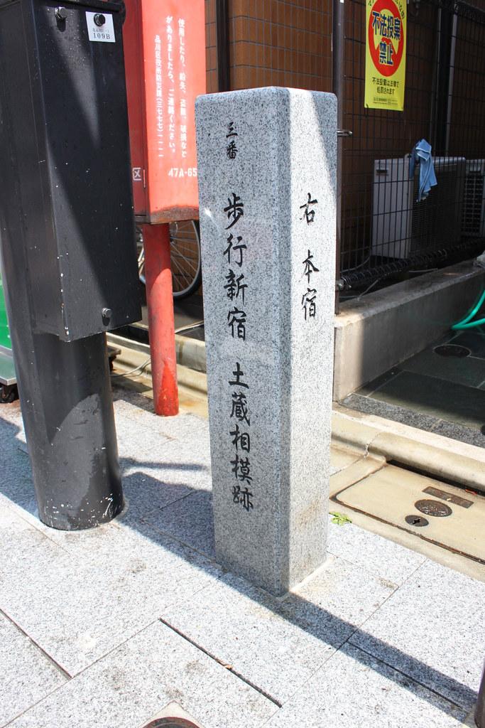 Shinagawa walking guide (7)