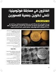 -         1 (Aziz J.Hayat   ) Tags: old magazine j nice salem 100 kuwait adel aziz hayat q8 fils photomania maias       najem       abwab     shaijy jhayat