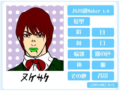 jojo_1 (by yukiruyu)