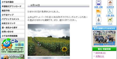 小千谷市ホームページ