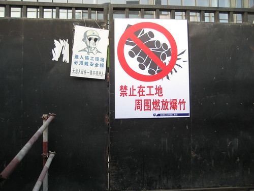 No Fireworks on Construction Site