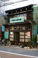 Tomitaya Kogyosho in Shinagawa Juku on the Old Tokaido  (only1tanuki) Tags: building bicycle japan japanese tokyo traditional  shinagawa tokaido     oldtokaido shinagawaward 20  shinagawajuku  tomitayakogyosho