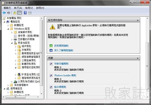 AppLocker 應用程式鎖