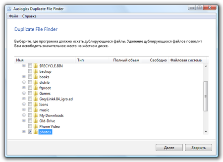 Поиск одинаковых файлов с помощью Auslogics Duplicate File Finder 1