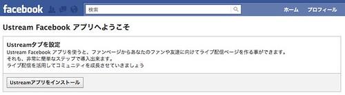 FacebookのUstream Live