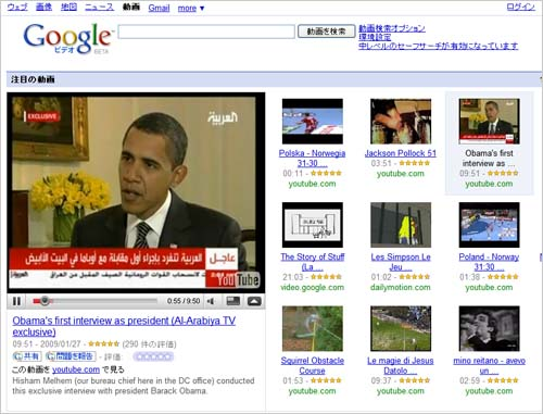 Google Video by you.