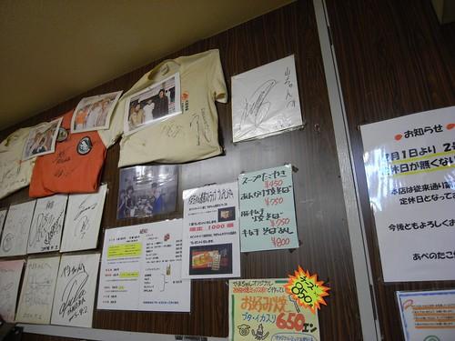 『たこやき やまちゃん 2号店』@天王寺-03