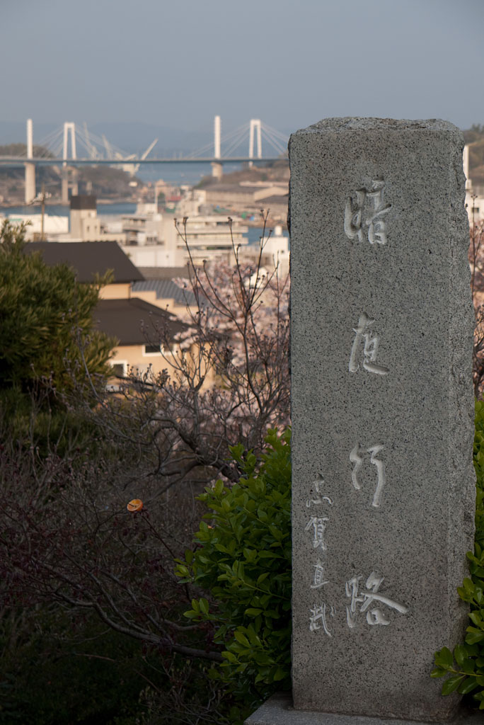 "the monument of the novel ""Anyakouro"" (暗夜行路)"