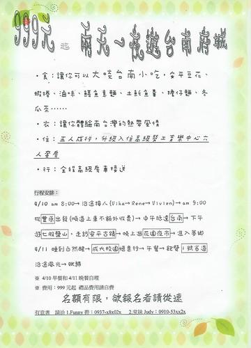 台南遊宣傳單