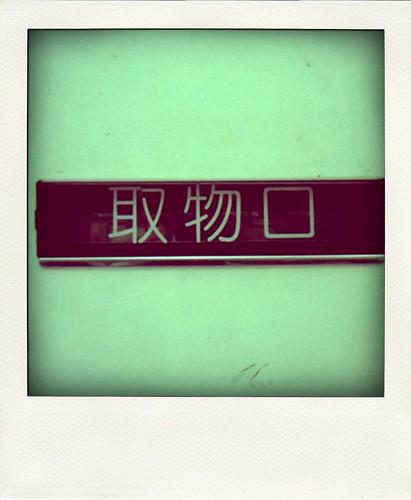 [Launderette] 取物口 Vending Machine Door