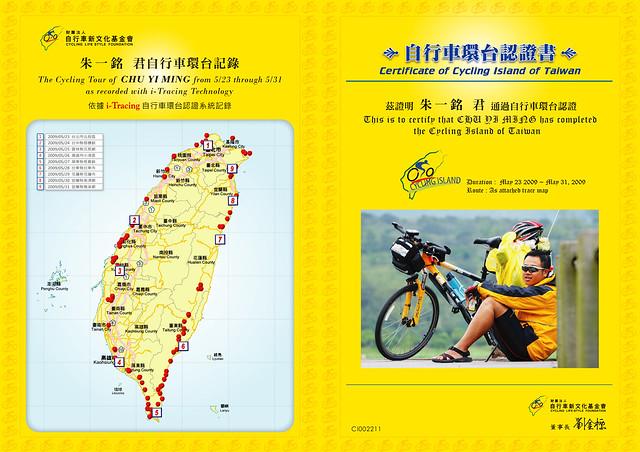 單挑台灣 - 環台證書