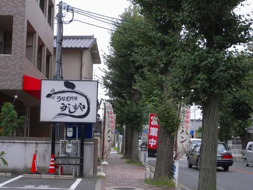 うなぎ料理みしまや@天理-02