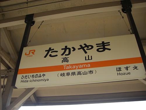 高山駅/Takayama Station