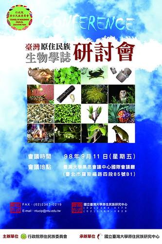 980911台灣原住民生物學誌研討會