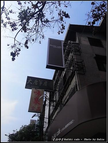 你拍攝的 Rafiki cafe (22)。