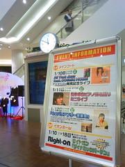 ATJ at イオンモール水戸内原