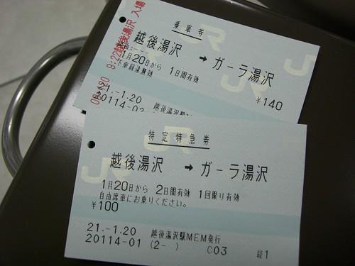 越後湯沢からガーラ湯沢へのきっぷ/Ticket from Echigo-Yuzawa to Gala Yuzawa