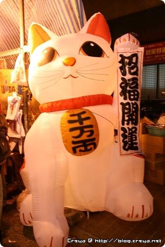 【2009.01.19】台北年貨大街10.jpg