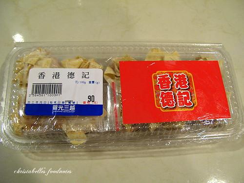 香港德記藍蝦雲吞