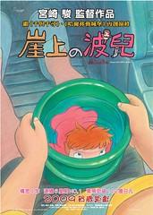 Ponyo_HK Poster