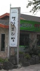 20090815 Jeju island 작성자 jjeong